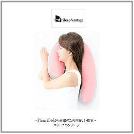 フランスベッド スリープバンテージ 〜横向き枕〜
