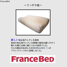 フランスベッド製 ぐっすり枕 低反発まくら 人気枕 ピロー 温度変化に強い 硬くなりづらい 新感覚低反発ウレタン