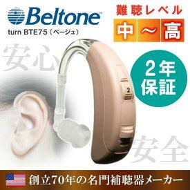 【沖縄・離島配送不可】耳かけ補聴器 ベルトーン耳かけタイプ【デジタル補聴器】turn(ターン) BTE 75 ベージュ (中度から高度難聴者向け 耳かけデジタル補聴器) 製品型番:TURN75-BE