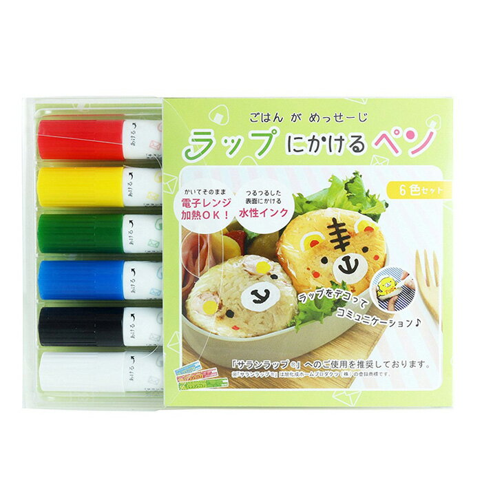 ラップにかけるペン 6色セット ラップに書けるペン お弁当 デコ弁 キャラ弁 メッセージ 話題 サランラップ ペン エポックケミカル 543-0900