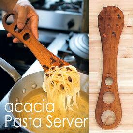 麺すくい パスタサーバー パスタスプーン スパゲッティサーバー キッチンツール 木製 ウッド アカシア キッチン 調理 雑貨 便利グッズ キッチンツール 下ごしらえ 料理 パーティ おしゃれ 人気 スパイス WHLT1060
