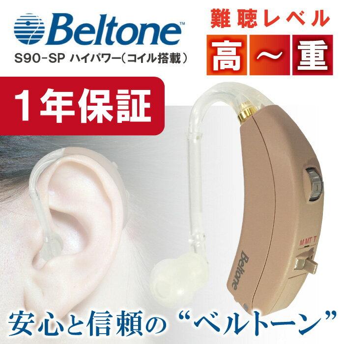 耳かけ補聴器 ベルトーン耳かけタイプ【アナログ補聴器】S90-SP (高度から重度難聴者向け 耳かけアナログ補聴器)【あす楽】