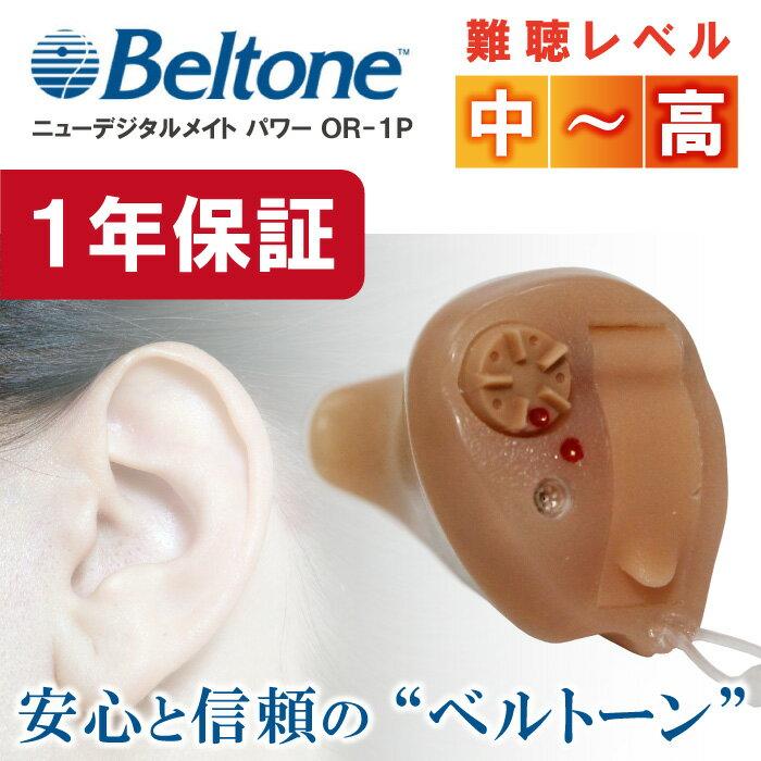 【耳穴】【補聴器】【集音器】【ベルトーン】小型耳穴タイプ 【デジタル 補聴器】ニューデジタルメイト パワー(中度から高度難聴者向け耳穴 既製デジタル補聴器) NJH OR-1P【あす楽】