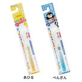 【即日出荷】こども用歯ブラシ ピカまる 360度歯ブラシ 歯みがき アニマル かわいい 毎日 習慣 ぺんぎん / あひる ビバテック