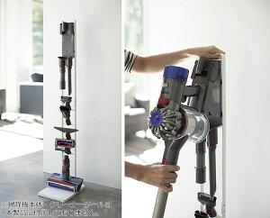 【あす楽】ダイソン製掃除機用スタンドコードレスクリーナースタンドプレートホワイト山崎実業3559