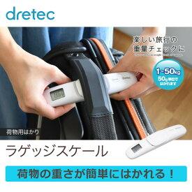 荷物用はかり 手荷物重量チェッカー 荷物を吊り下げて重量チェック スーツケース 旅行荷物 宅配荷物 ホワイト ドリテック LS-200WT