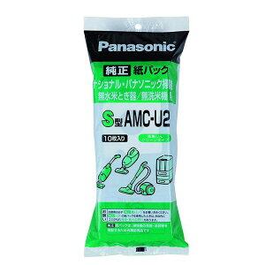 掃除機用 交換用紙パック 純正品 S型 10枚入り 掃除機消耗品 別売品 パナソニック AMC-U2