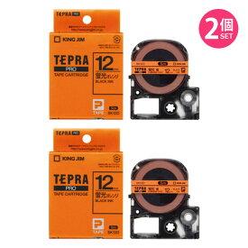テプラPRO テープ 蛍光色 オレンジ/黒文字 幅12mm 2個セット 4971660752379 キングジム SK12DX2