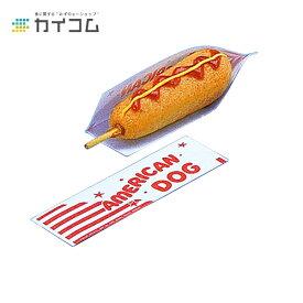 アメリカンドッグスリーブ ホットドッグ 容器 フランクフルト 業務用 袋 ホットドックサイズ : 180×60mm入数 : 4000単価 : 2.9円(税抜) チーズハットグ チーズハッドグ チーズドック チーズドッグ