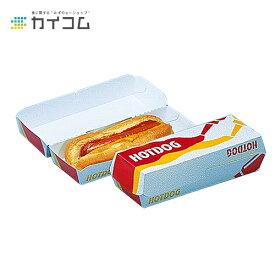 ホットドックボックス 容器 フランクフルト 業務用 袋 ホットドックサイズ : 62×190×50mm入数 : 1000単価 : 14.32円(税抜) チーズハットグ チーズハッドグ チーズドック チーズドッグ