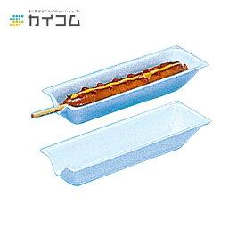 串トレー 1ヶ用 ホットドック ホットドッグ 容器 フランクフルト 業務用 袋 ホットドックサイズ : 194×54×27mm入数 : 2000単価 : 4.6円(税抜) チーズハットグ チーズハッドグ チーズドック チーズドッグ