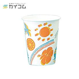 9オンスホット&コールド(サマーオレンジ)サイズ : 77φ×93mm (270cc)入数 : 2500単価 : 8.02円(税抜)