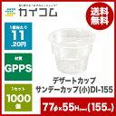 デザート カップ グラス コップ プラスチック 使い捨て 業務用サンデーカップ(小)DI-155サイズ : 77φ×55mm(155cc)入…