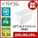 LIFT 4Lアイスバット(本体)サイズ : 265×165×155mm入数 : 120単価 : 141.22円(税抜)