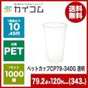 プラスチックカップ 使い捨てコップ プラカップ ペットカップCP79-340G(透明)サイズ:79φ×120mm(343cc)入数 : 1000単価 : 10....