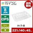 フードパック H-7-Bサイズ:221×140×45mm入数 : 2000単価 : 8.73円(税抜)