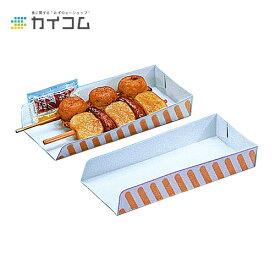 スティック紙トレー 2・3本用 ホットドッグ 容器 フランクフルト 業務用 袋 ホットドックサイズ : 223×103×35mm入数 : 1500単価 : 7.47円(税抜) チーズハットグ チーズハッドグ チーズドック チーズドッグ