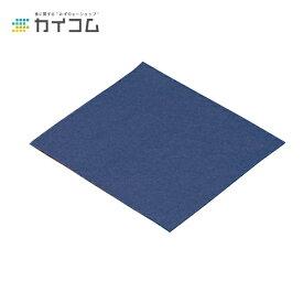デュニセルカラー 2P4ツ折ナフキン ダークブルーサイズ : 330×330mm入数 : 2000単価 : 5.3円(税抜)