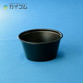 お試し サンプル無料出荷 2オンスプラスチックスフレカップ(黒)B200EN 本体サイズ : 2オンス入数 : 250単価 : 3.95円(税抜)