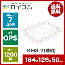 KHS-7(透明)サイズ : 164×126×30mm入数 : 1200単価 : 7.8円(税抜)