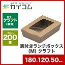 窓付きランチボックス(M) クラフトサイズ:180×120×50mm入数 : 200単価 : 43円(税抜)ランチボックス ランチBOX ランチケース 弁当箱 ...
