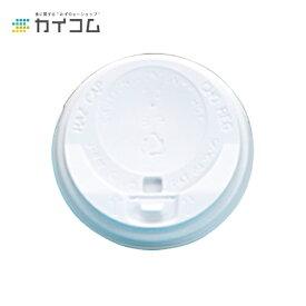 8オンス用リフトアップリッド(白)サイズ : Φ79.3・Φ80.1入数 : 2000単価 : 4.61円(税抜)