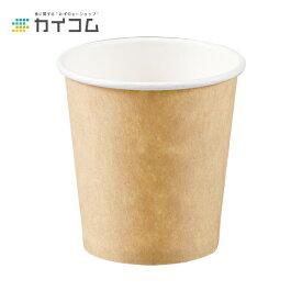 3オンス紙カップ(ベージュ)サイズ : 56φ×57mm(90cc)入数 : 3000単価 : 3.9円(税抜)