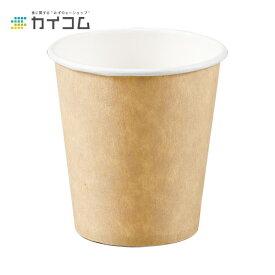 6.5オンス紙カップ(ベージュ)サイズ : Φ72.5×75H(mm)(195ml)入数 : 2000単価 : 4.3円(税抜)