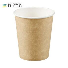 7オンス紙カップ(ベージュ)サイズ : Φ73×80H(mm)(215ml)入数 : 2000単価 : 4.9円(税抜)