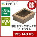 窓付きランチボックス(L) クラフトサイズ:195×140×65mm入数 : 200単価 : 53円(税抜)ランチボックス ランチBOX ランチケース 弁当箱 ...