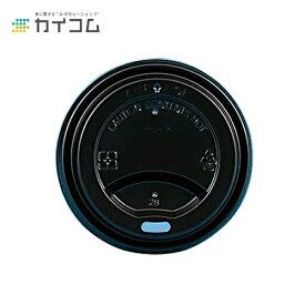 8オンスDWカップ用リッド(黒)サイズ : 8オンス用入数 : 1000単価 : 4.7円(税抜)