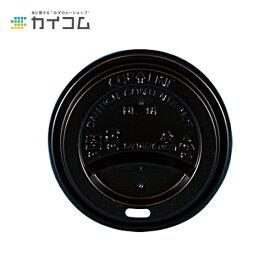 12オンスDWカップ用リッド(黒)サイズ : 12オンス用入数 : 1000単価 : 5.2円(税抜)