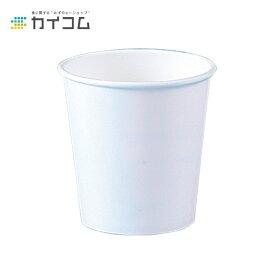 8オンス厚紙カップ(白) 本体サイズ : Φ80×95H(mm)(285ml)入数 : 1000単価 : 7.4円(税抜)