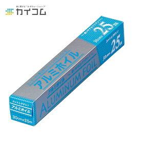 アルミホイル 30cm×25mサイズ : 30cm×25m入数 : 40単価 : 222円(税抜)