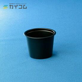 1オンスプラスチックカップ(黒)P100BLK 本体サイズ : 1オンス入数 : 2500単価 : 3.36円(税抜)