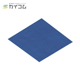 デュニセルカラー 2P4ツ折ナフキン(ダークブルー)サイズ : 240×240mm入数 : 2400単価 : 4.47円(税抜)