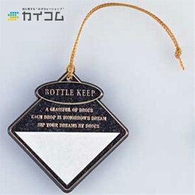 T型ボトルネーム 角型サイズ : 4cm正方入数 : 100単価 : 30円(税抜)