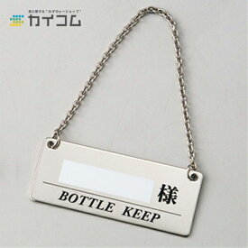 ボトルキープホルダー シルバー サイズ : 縦2.9×横7cm 入数 : 10