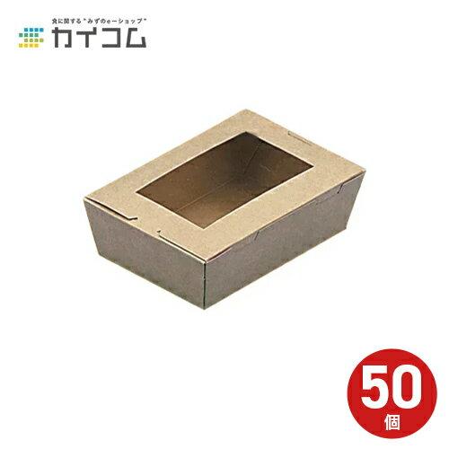 窓付きランチボックス(S) クラフトサイズ : 150×100×45mm入数 : 50単価 : 36.66円(税抜)ランチボックス ランチBOX ランチケース 弁当箱 使い捨て 業務用 テイクアウト デリバリー おしゃれ レジャー 紙
