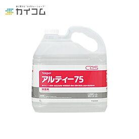 アルティー75 5Lサイズ : 5L入数 : 1単価 : 4408.88円(税抜)