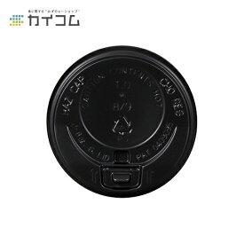 8オンス用リフトアップリッド(黒)サイズ : 8オンス用入数 : 100単価 : 5.12円(税抜)