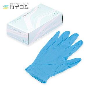 【在庫限り 1枚あたり8円】ニトリルゴム手袋 100枚 使い捨て N440 ニトリル手袋 粉無 BLUE (L) サイズ : L 入数 : 100