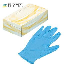 N430 ニトリル手袋 粉無し BLUE (SS)サイズ : SS入数 : 3000単価 : 4.89円(税抜)