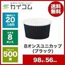 8オンスユニカップ (ブラック)サイズ:98Φ×56mm入数:500単価:20.16円(税抜)