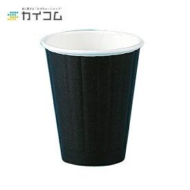 8オンス DW カップ (ブラック) (80口径)サイズ : Φ80×95H(mm)(260ml)入数 : 1000単価 : 11.8円(税抜)
