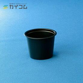 1オンスプラスチックカップ(黒)P100BLK 本体サイズ : 1オンス入数 : 250単価 : 3.73円(税抜)