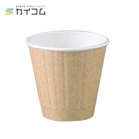 8オンスDWカップ (クラフト) (90口径)サイズ : Φ90×87H(mm)(295ml)入数 : 1000単価 : 11.8円(税抜)