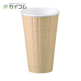 16オンスDWカップ (クラフト) (90口径)サイズ : Φ90×133H(mm)(516ml)入数 : 500単価 : 20.8円(税抜)