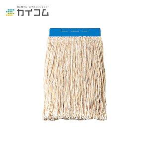 モップ替糸6寸(ブルー) サイズ : 6寸 入数 : 20