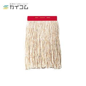 モップ替糸6寸(赤) サイズ : 6寸 入数 : 20